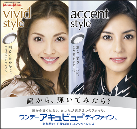 1-Day Acuvue Define Cosmetic Lenses