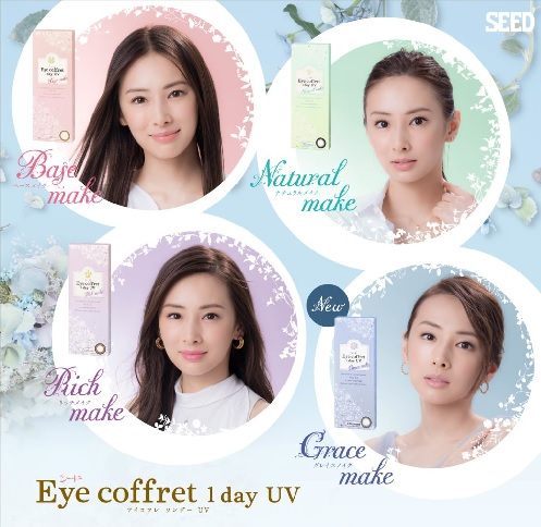 SEED Japan Eye Coffret 1-Day UV (30 pack)
