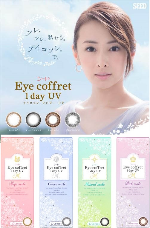 SEED Japan Eye Coffret 1-Day UV (10 pack)