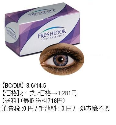 Freshlook Colorblends ¥1,281