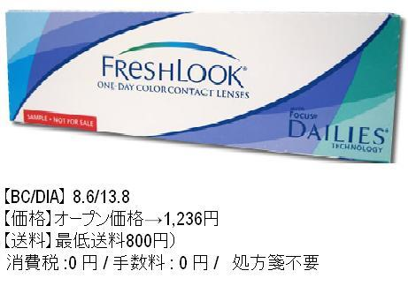 Freshlook Dailies ColorBlends �1,236
